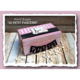 ΚΟΥΤΙ ΕΥΧΩΝ ΜΙΚΡΗ ΠΑΡΙΖΙΑΝΑ - ΚΩΔ:PARIZIEN-BOX-BM