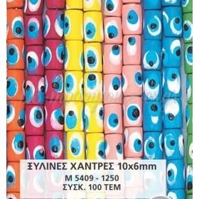 ΞΥΛΙΝΕΣ ΧΑΝΤΡΕΣ ΜΑΤΑΚΙΑ 10x6mm - ΚΩΔ:M5409-AD