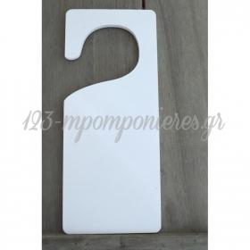 Ξυλινο Κρεμαστο Για Πορτα - ΚΩΔ:T79-Rn