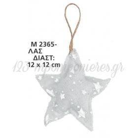 Υφασματινο Κρεμαστο Αστερι Με Ασημενια Αστερακια 12Χ12 Εκατ. - ΚΩΔ:M2365-Las-Ad