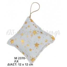 Υφασματινο Κρεμαστο Μαξιλαρακι Με Χρυσα Αστερακια 12Χ12 Εκατ. - ΚΩΔ:M2370-Lx-Ad