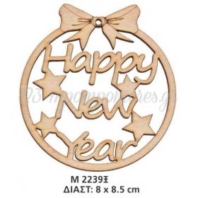 ΞΥΛΙΝΟ ΔΙΑΚΟΣΜΗΤΙΚΟ HAPPY NEW YEAR 8X8.5 ΕΚΑΤ.- ΚΩΔ:M2239X-AD