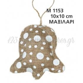 Υφασματινο Κρεμαστο Μαξιλαρακι Καμπανακι 10Χ10 Εκατ. - ΚΩΔ:M1153-Ad