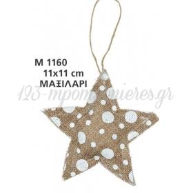 Υφασματινο Κρεμαστο Μαξιλαρακι Αστερι 11Χ11 Εκατ. - ΚΩΔ:M1160-Ad