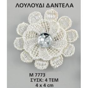 ΛΟΥΛΟΥΔΙ ΜΕ ΔΑΝΤΕΛΑ 4 x 4 ΕΚΑΤ. ΚΩΔ:M7773-AD