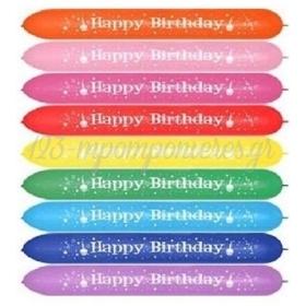 'HAPPY BIRTHDAY' ΠΟΛΥΧΡΩΜΑ ΜΠΑΛΟΝΙΑ 260 MODELING  – ΚΩΔ.:13526000B-BB