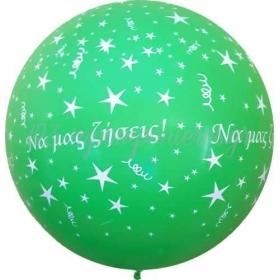 ΠΡΑΣΙΝΑ ΜΠΑΛΟΝΙΑ LATEX 90cm «Να μας ζήσεις» – ΚΩΔ.:1353003122-BB