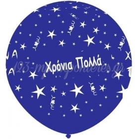 ΜΠΛΕ ΜΠΑΛΟΝΙΑ LATEX 90cm «Χρονια Πολλα» – ΚΩΔ.:1353004113-BB