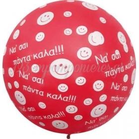 ΚΟΚΚΙΝΑ ΜΠΑΛΟΝΙΑ LATEX 90cm «Να' σαι πάντα καλά!!!» – ΚΩΔ.:1353001512-BB