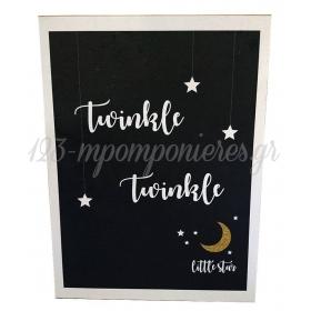ΞΥΛΙΝΟ ΔΙΑΚΟΣΜΗΤΙΚΟ ΚΑΔΡΑΚΙ ''TWINKLE LITTLE STAR' 40CM - ΚΩΔ:D16001-5-BB