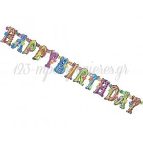ΧΑΡΤΙΝΟ BANNER HAPPY BIRTHDAY ΛΟΥΛΟΥΔΙΑ - ΚΩΔ:5581712-4-BB