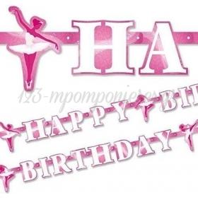 ΔΙΑΚΟΣΜΗΤΙΚΟ BANNER ΜΠΑΛΕΤΟ 'HAPPY BIRTHDAY' - ΚΩΔ:998305-BB