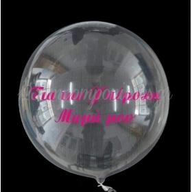 """ΜΠΑΛΟΝΙ FOIL 18""""(45cm) Bubble ΔΙΑΦΑΝΟ ΜΕ ΦΟΥΞΙΑ ΑΥΤΟΚΟΛΛΗΤΟ ΜΗΝΥΜΑ – ΚΩΔ.:206318b-BB"""