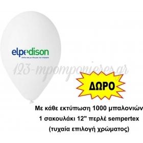 Μπαλονια 12'' (32Cm) Gemar Εκτυπωμενα Σε Μια Πλευρα Με 2 Χρωματα - ΚΩΔ:Ektyp-4-Bb