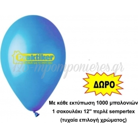 Μπαλονια 12'' (32Cm) Gemar Εκτυπωμενα Σε Μια Πλευρα Με Ενα Χρωμα - ΚΩΔ:Ektyp-1-Bb