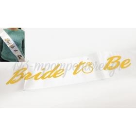 ΚΟΡΔΕΛΑ ΣΑΤΕΝ Bride to be 160x9.5cm - ΚΩΔ:501306