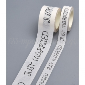 ΑΥΤΟΚΟΛΛΗΤΗ ΚΟΡΔΕΛΑ ΤΥΠΩΜΑ JUST MARRIED 3cm X 10m - ΚΩΔ:WT14-2-NU