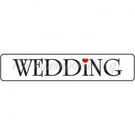 ΠΙΝΑΚΙΔΑ ΑΥΤΟΚΙΝΗΤΟΥ ΓΑΜΟΥ WEDDING - ΚΩΔ:553131-21-BB