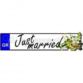 ΠΙΝΑΚΙΔΑ ΑΥΤΟΚΙΝΗΤΟΥ ΓΑΜΟΥ JUST MARRIED ΛΟΥΛΟΥΔΙΑ - ΚΩΔ:553131-4-BB