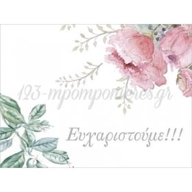 ΕΥΧΑΡΙΣΤΗΡΙΟ ΚΑΡΤΕΛΑΚΙ ΓΑΜΟΥ AQUARELA FLOWERS - ΚΩΔ:D1411-19-BB