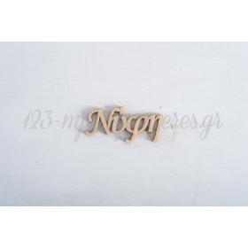 Ξυλινο Διακοσμητικο Laser Cut Νυφη 70Χ32Mm - ΚΩΔ:891240-Nt