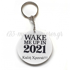 """ΜΠΡΕΛΟΚ ΓΟΥΡΙ 2021 - 5cm - """"WAKE ME UP!"""" - ΚΩΔ:VST005-9-BB"""