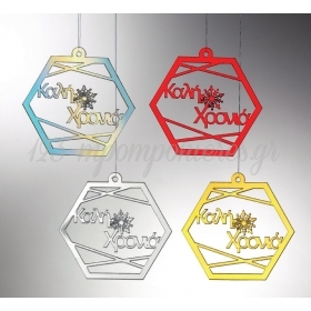 "Plexiglass Πολυγωνο ""Καλη Χρονια"" 8.5Χ8.5Cm - ΚΩΔ:M4519-Ad"