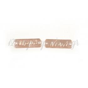 ΤΑΜΠΕΛΑΚΙΑ PLEXIGLASS ROSE GOLD ΜΕ ONOMAΤΑ 3.4cm x 1.1cm - ΚΩΔ:529014