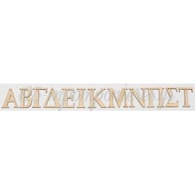 ΞΥΛΙΝΑ ΜΟΝΟΓΡΑΜΜΑΤΑ 7CM - ΚΩΔ:M9743-AD