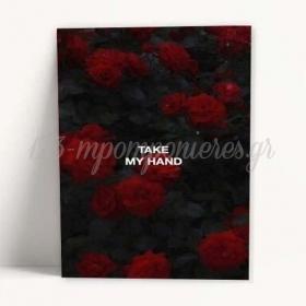 """ΚΑΡΤΑ ΑΓΑΠΗΣ """"Take My Hand"""" - ΚΩΔ:XK14001K-32-BB"""