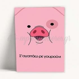 """ΧΙΟΥΜΟΡΙΣΤΙΚΗ ΚΑΡΤΑ ΑΓΑΠΗΣ """"Σ'αγαπάω ρε γουρούνι"""" - ΚΩΔ:XK14001K-48-BB"""