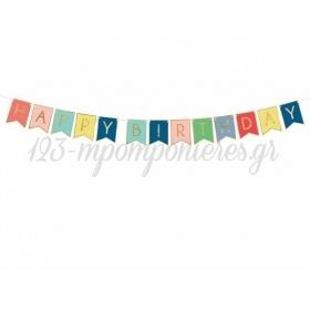 ΠΟΛΥΧΡΩΜΟ ΜΠΑΝΕΡ HAPPY BIRTHDAY - ΚΩΔ:GRL56-BB