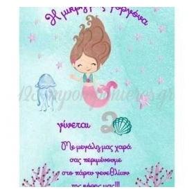 ΠΡΟΣΚΛΗΤΗΡΙΟ PARTY HAPPY MERMAID - ΚΩΔ:I13010-19-BB