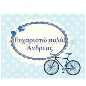 Ευχαριστηριο Καρτελακι Ποδηλατο Μπλε - ΚΩΔ:D1411-35-BB
