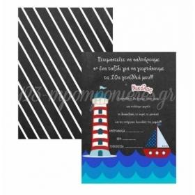 ΠΡΟΣΚΛΗΤΗΡΙΟ PARTY ΝΑΥΤΙΚΟ - ΚΩΔ:I13010-28-BB
