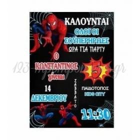 ΠΡΟΣΚΛΗΤΗΡΙΟ PARTY SPIDERMAN - ΚΩΔ:I13010-30-BB