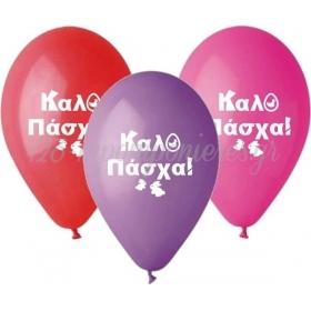 """Τυπωμενα Μπαλονια Latex «Καλό Πάσχα» 13"""" (33Cm) – ΚΩΔ.:13613296-Bb"""