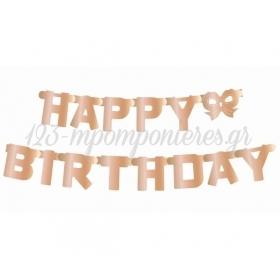 ΓΙΡΛΑΝΤΑ HAPPY BIRTHDAY ROSE GOLD 160CM - ΚΩΔ:PF-GRGM-BB