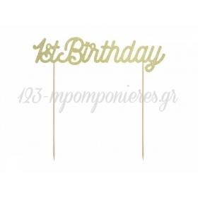 TOPPER ΓΙΑ ΤΟΥΡΤΑ 1ST BIRTHDAY ΧΡΥΣΟ - ΚΩΔ:KPT34-019B-BB