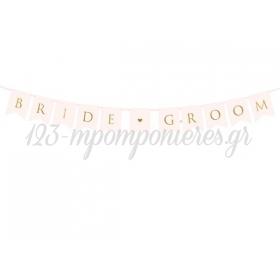 ΔΙΑΚΟΣΜΗΤΙΚΟ BANNER ΓΑΜΟΥ ΡΟΖ BRIDE GROOM 155X15cm - ΚΩΔ:GRL65-081J-BB