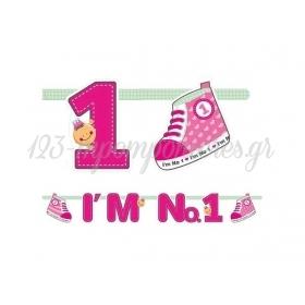 ΓΙΡΛΑΝΤΑ I'M No 1 ΡΟΖ 16X110cm - ΚΩΔ:GRL10-R-BB