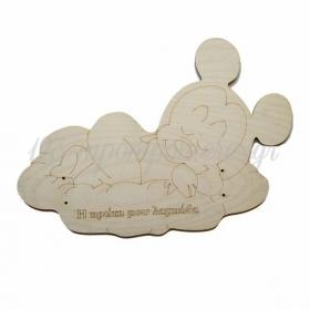 Ξυλινο Διακοσμητικο Καδρο Mickey 35X25Cm - ΚΩΔ:D16001-158-Bb