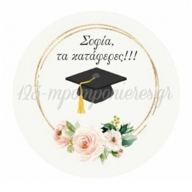 Αυτοκολλητο Αποφοιτησης Τα Καταφερες 7Cm - ΚΩΔ:5531121-14-7-Bb