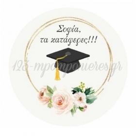 Αυτοκολλητο Αποφοιτησης Τα Καταφερες 10Cm - ΚΩΔ:5531121-14-10-Bb