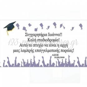 Μπανερ Αποφοιτησης Με Μηνυμα 130X70Cm - ΚΩΔ:P259112-2-Bb