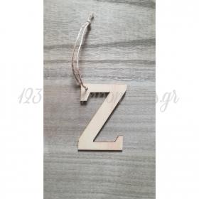 ΞΥΛΙΝΟ ΚΡΕΜΑΣΤΟ ΓΡΑΜΜΑ Ζ 9cm - ΚΩΔ:GRAMMA-Z-RN