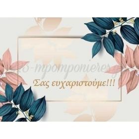 Ευχαριστηριο Καρτελακι Γαμου Pink & Blue - ΚΩΔ:D1411-41-Bb