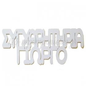 Λευκο Διακοσμητικο Αποφοιτησης Προσωποποιημενο - ΚΩΔ:D19P35-1-Bb