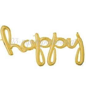 """ΜΠΑΛΟΝΙ FOIL 147X37cm ΧΡΥΣΗ ΕΝΩΜΕΝΗ ΦΡΑΣΗ """"HAPPY""""- ΚΩΔ:537644-BB"""