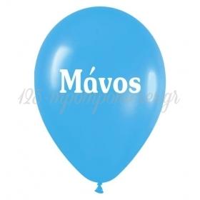 Μπαλονι Λατεξ 12''(30Cm) Τυπωμενο Με Ονομα Μανος - ΚΩΔ:1351221102-Bb